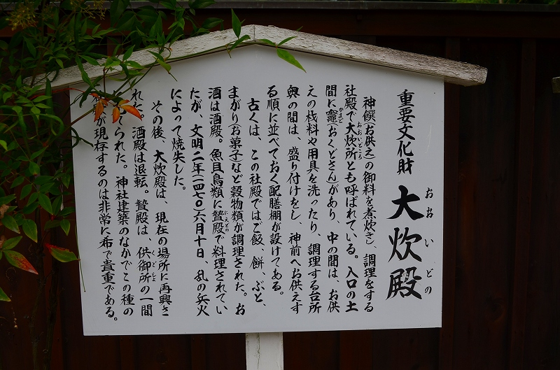 下鴨神社大炊殿(おおいどの)特別公開①_e0237645_167098.jpg