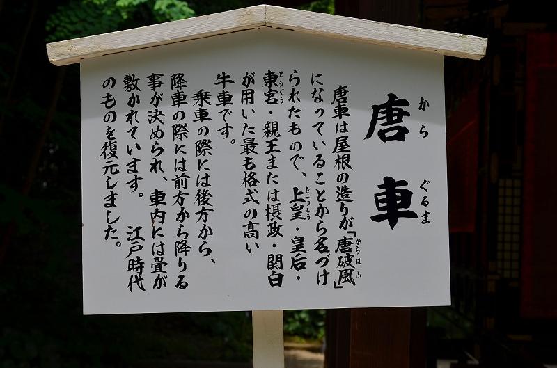 下鴨神社大炊殿(おおいどの)特別公開①_e0237645_1674020.jpg