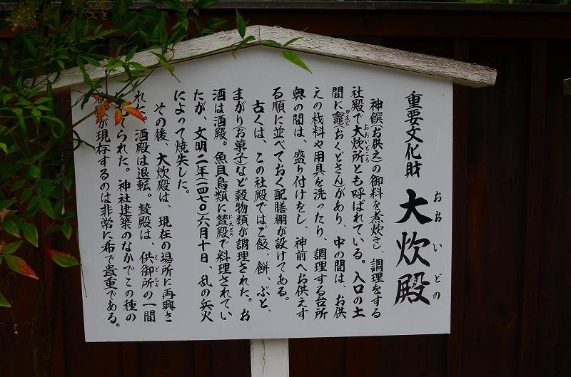 下鴨神社大炊殿(おおいどの)特別公開②_e0237645_1691823.jpg