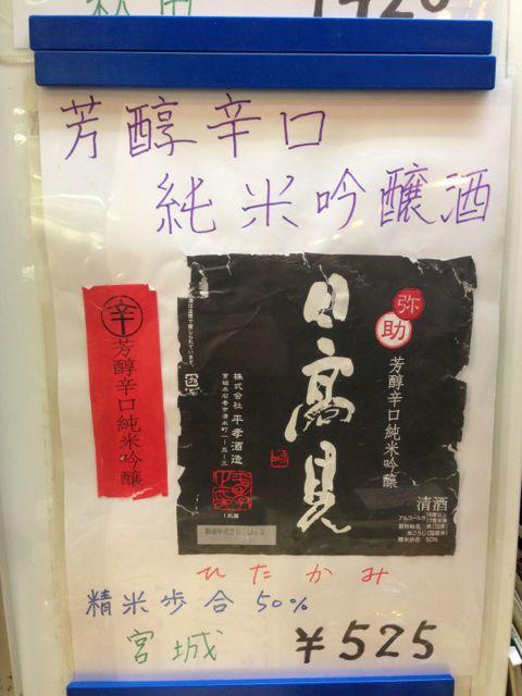"""ただいまの純米酒は\""""日高見\""""宮城、にごり\""""ど SUMMER\""""秋田です!_c0069047_2115836.jpg"""