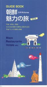 2012年版北朝鮮旅行ガイドは20年前に比べこんなに変わっていた_b0235153_15422933.jpg