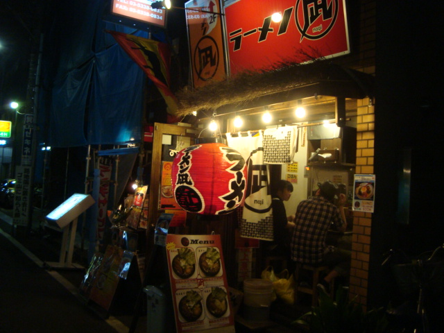 西新宿「ラーメン 凪 煮干王」へ行く。_f0232060_011936.jpg