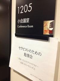 「 セラピストのための勉強会 」濃~い数時間☆_c0007919_10383788.jpg