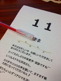 「 セラピストのための勉強会 」濃~い数時間☆_c0007919_10472271.jpg