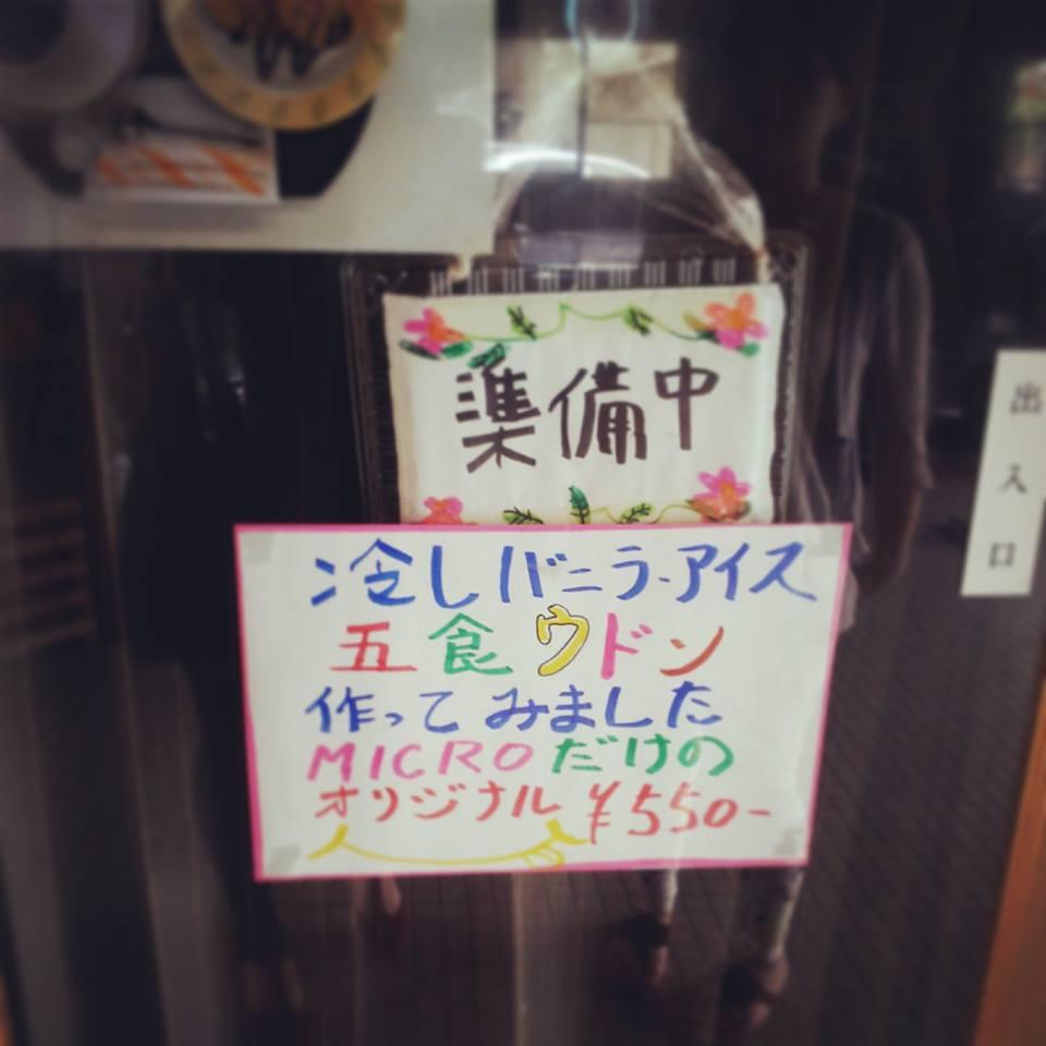 冷しバニラ・アイス五食ウドン。_a0012423_2345578.jpg