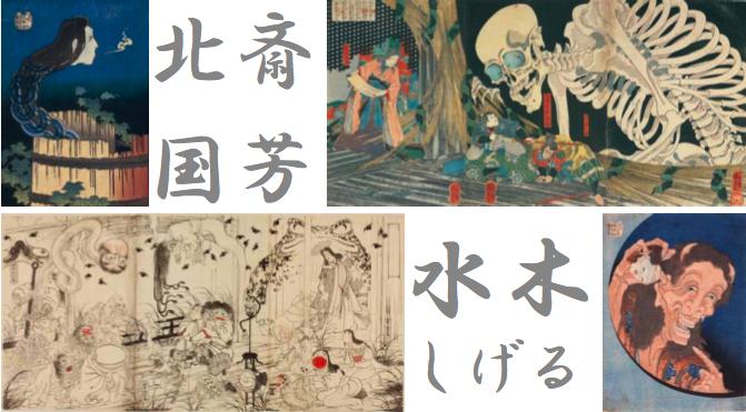 今道子氏 展覧会「日本の「妖怪」を追え!北斎、国芳、芋銭、水木しげるから現代アートまで」_b0187229_13334768.png