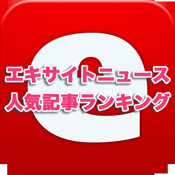 【9/5(木)~9/11(水)】エキサイトニュース人気記事ランキング!_f0249338_15322142.png