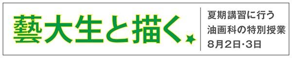 『高校生アートコンペ』の搬入本日最終日_f0227963_9281757.jpg