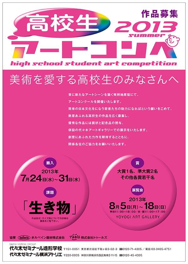 『高校生アートコンペ』の搬入本日最終日_f0227963_931256.jpg