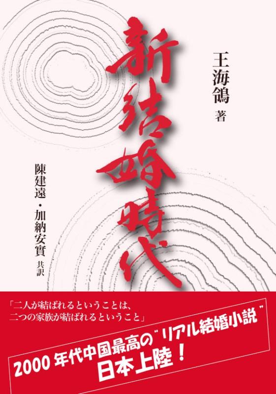 """2000年代中国最高の""""リアル結婚小説""""日本上陸!『新結婚時代』7月26日から発売_d0027795_11161437.jpg"""