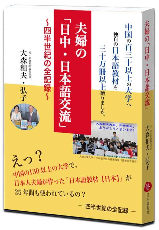 """又一本新书《日本夫妇""""日中日语交流""""25年全记录》封面设计完成了_d0027795_16593781.jpg"""