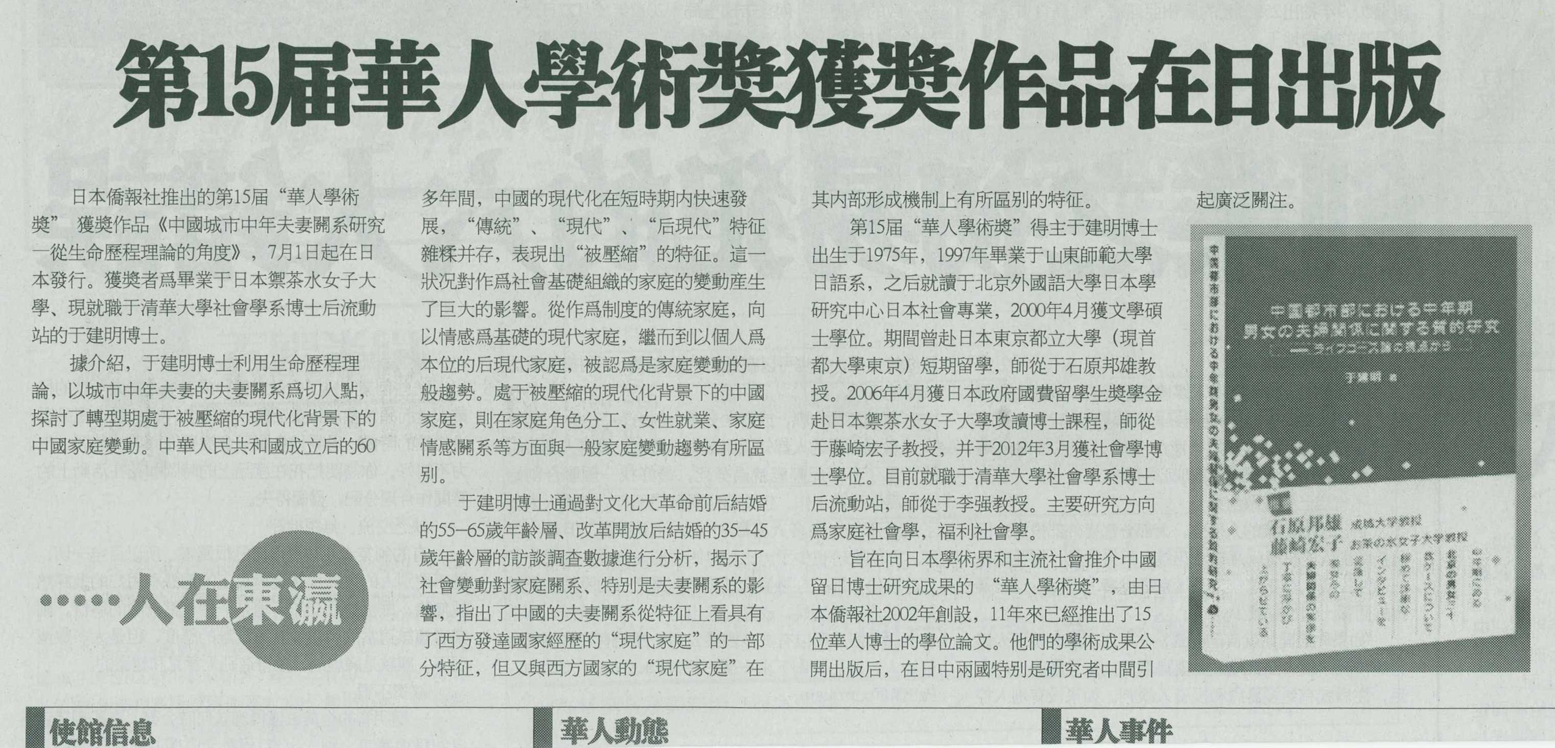 第15回華人学術賞受賞作品刊行 中国語新聞陽光導報が大きく報道_d0027795_946175.jpg