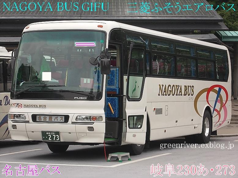 名古屋バス 岐阜230あ273_e0004218_20412866.jpg