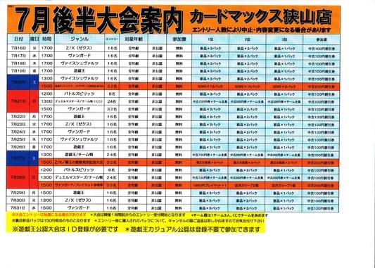【狭山店】7月後半大会情報_d0259027_1940329.jpg