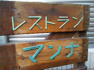 blog:江ノ電の走る街へ_a0103940_16104910.jpg