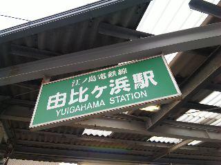 blog:江ノ電の走る街へ_a0103940_16104950.jpg