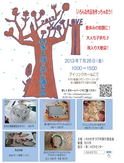 作家と一緒に楽しむ講習会 講師紹介 koichimatsumoto_e0239948_1053122.jpg