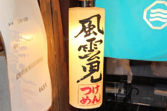 新宿ラーメン 風雲児_d0202264_865469.jpg