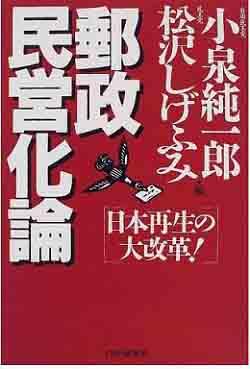 カルトの世紀 道徳再武装MRAと松下政経塾 banchou_c0139575_664382.jpg