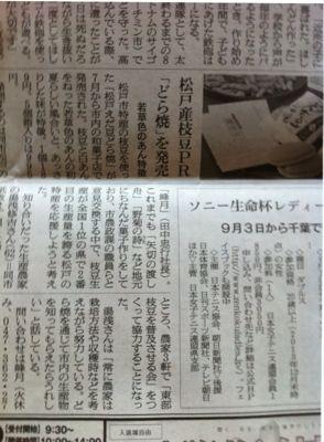 新聞掲載_a0210776_16383051.jpg