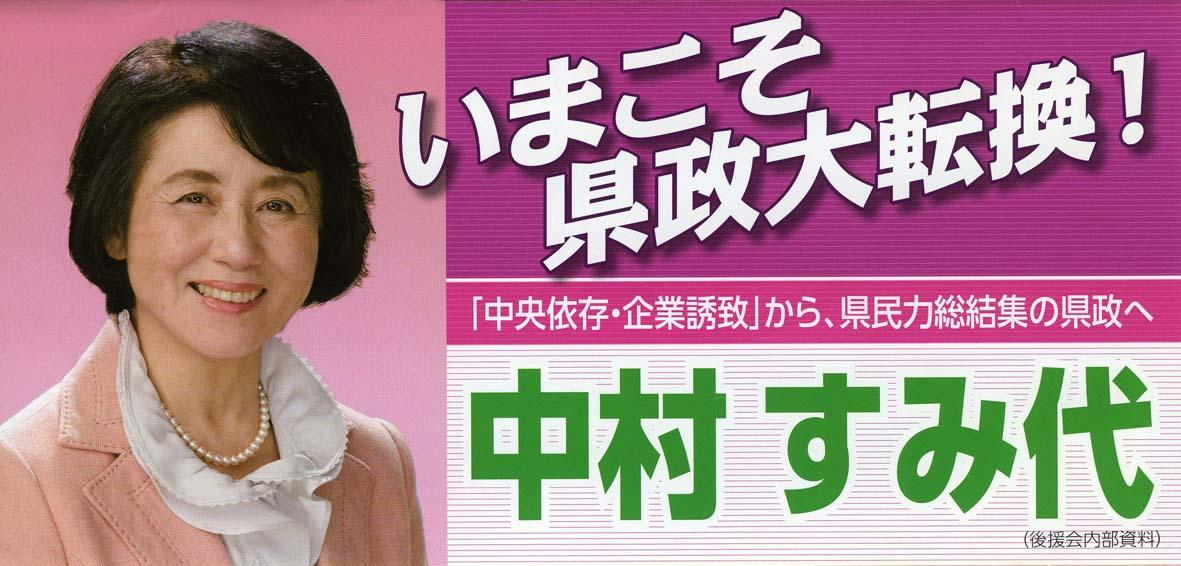 三枚目は中村すみ代さんで_c0052876_14513359.jpg
