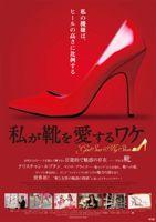 映画 私が靴を愛するワケ_b0209183_033294.jpg
