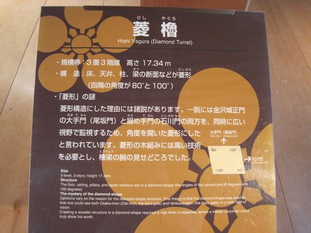 第6話 金沢城をぐるっと一回り_f0100593_855339.jpg