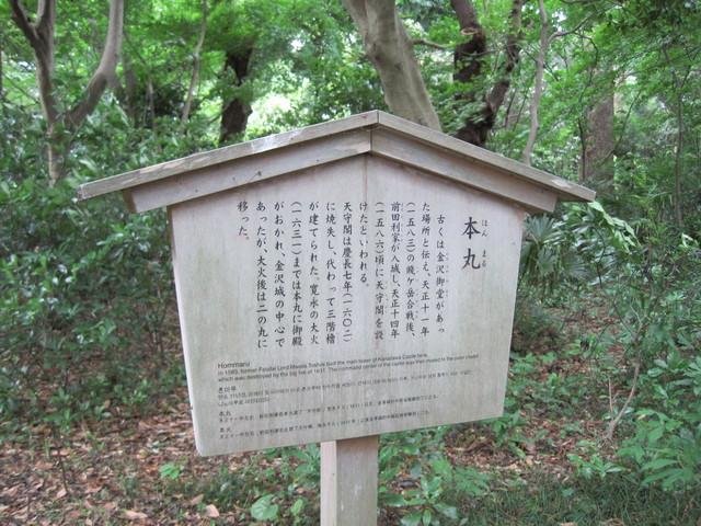第6話 金沢城をぐるっと一回り_f0100593_90516.jpg
