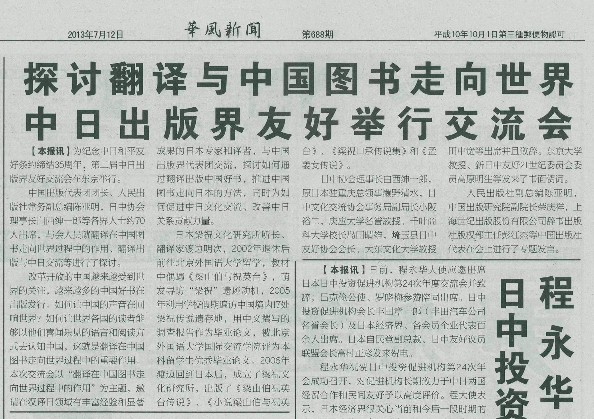 昨天的华风新闻――探讨翻译与中国图书走向世界,中日出版界友好交流会举行。_d0027795_9504098.jpg