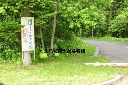 古山貯水池自然公園オートキャンプ場_f0212597_13142448.jpg