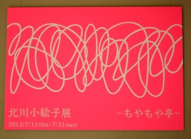 7/11より開催の「北川小絵子展」少しだけお見せします! 21日にはワークショップも!_c0110117_1337782.jpg