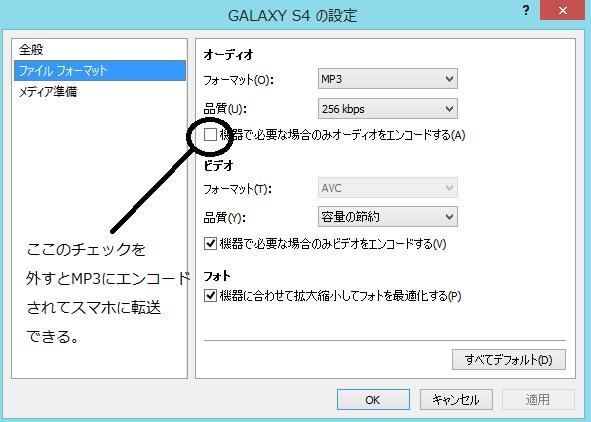 アップルロスレス(ALAC)をMP3に変換して再生する。_a0240026_2014759.png