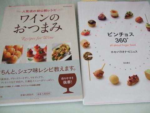 レシピ本♡_e0303431_17584563.jpg