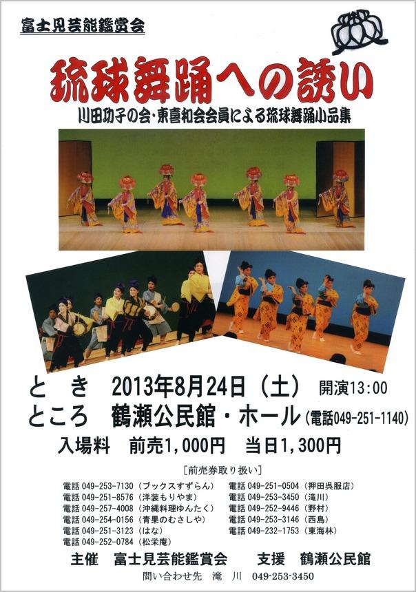 琉球舞踊への誘い_a0086270_1913610.jpg
