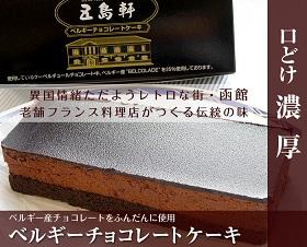 【濃厚♪】ベルギーチョコレートケーキ_a0246873_11544689.jpg