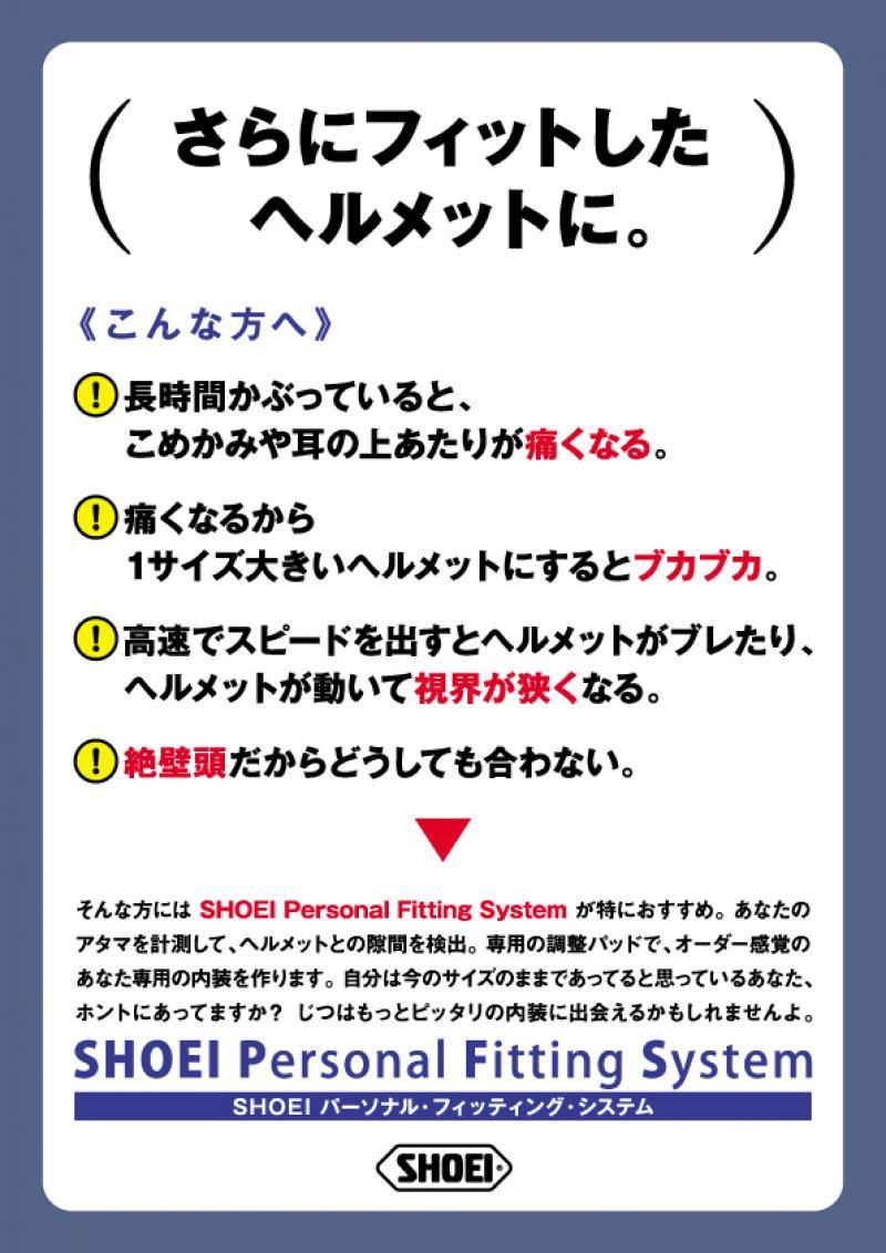 SHOEIヘルメット・パーソナルフィッティング開催!_b0163075_8153222.jpg