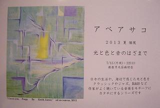 画室1と画室2_e0045977_19494795.jpg
