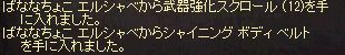 e0175578_10563149.jpg