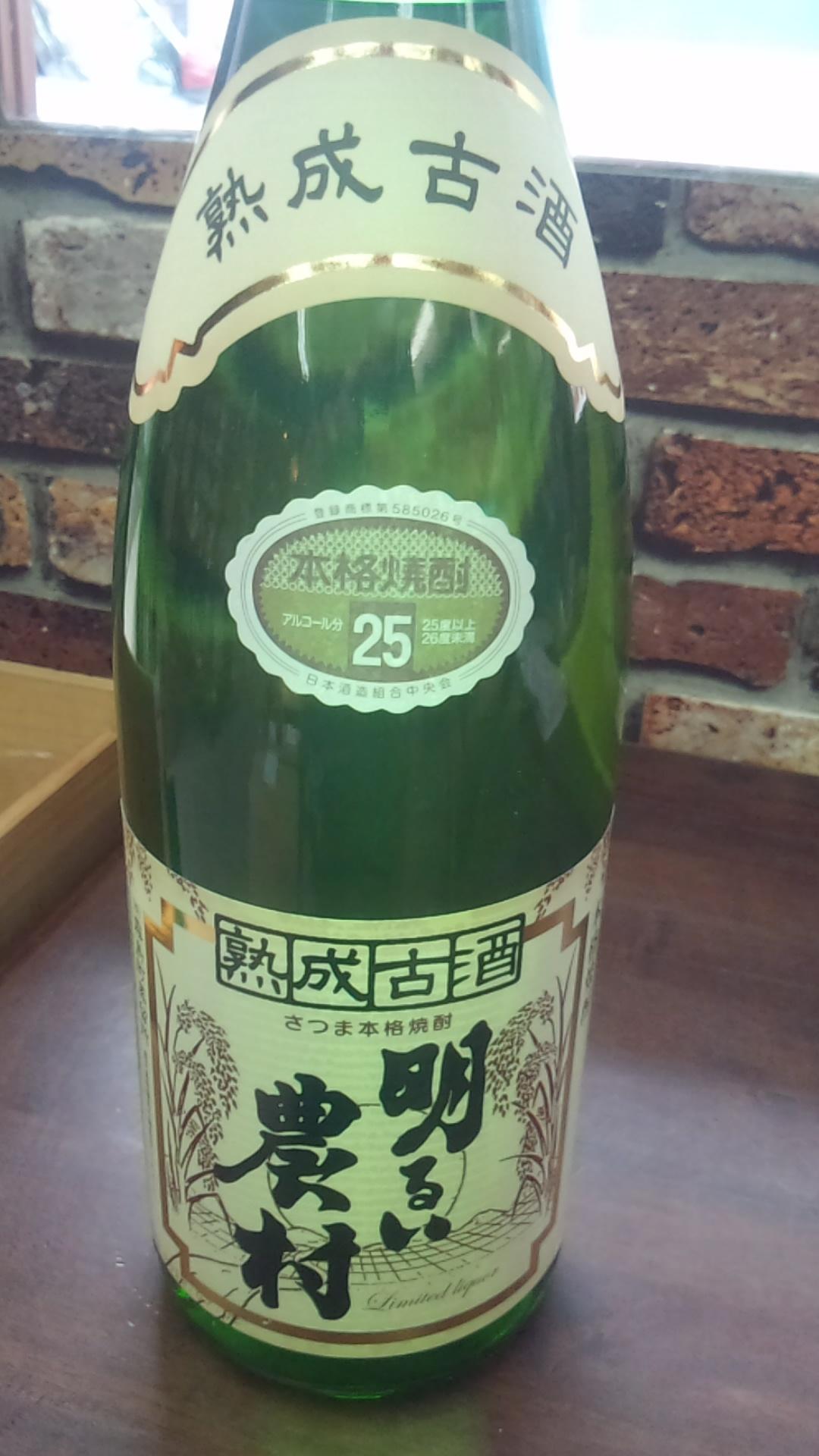 ☆芋焼酎・明るい農村『熟成古酒』、私もいい熟成をしたいです(^^)v☆_c0175182_18431221.jpg