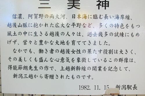 三美神像&雪椿の乙女像_c0075701_22401324.jpg