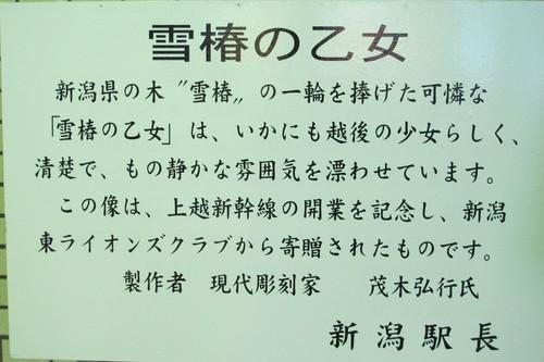 三美神像&雪椿の乙女像_c0075701_22413850.jpg
