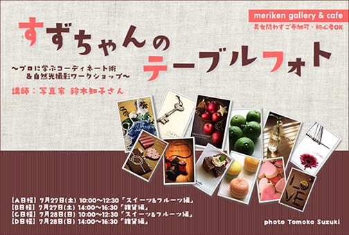 東京_f0100215_2029769.jpg