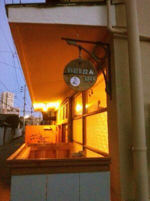 《cafe & bar  Brisa do》オープンしました★_d0168331_15442988.jpg