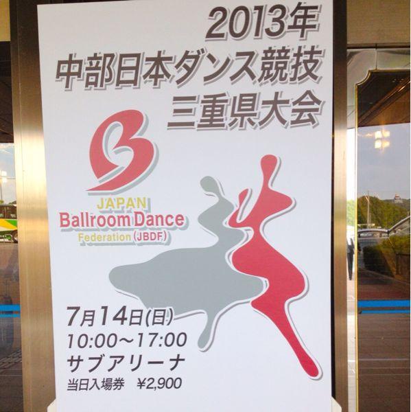 中部日本ダンス競技 三重県大会@2013_e0292546_0172658.jpg