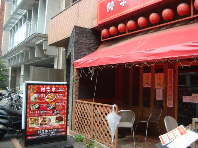 東新宿「餃子市」へ行く。_f0232060_15502857.jpg