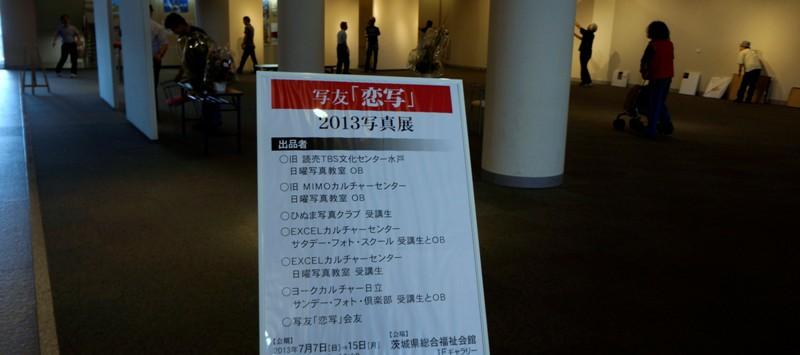 13年7月15日・恋写2013写真展搬出_c0129671_17452115.jpg