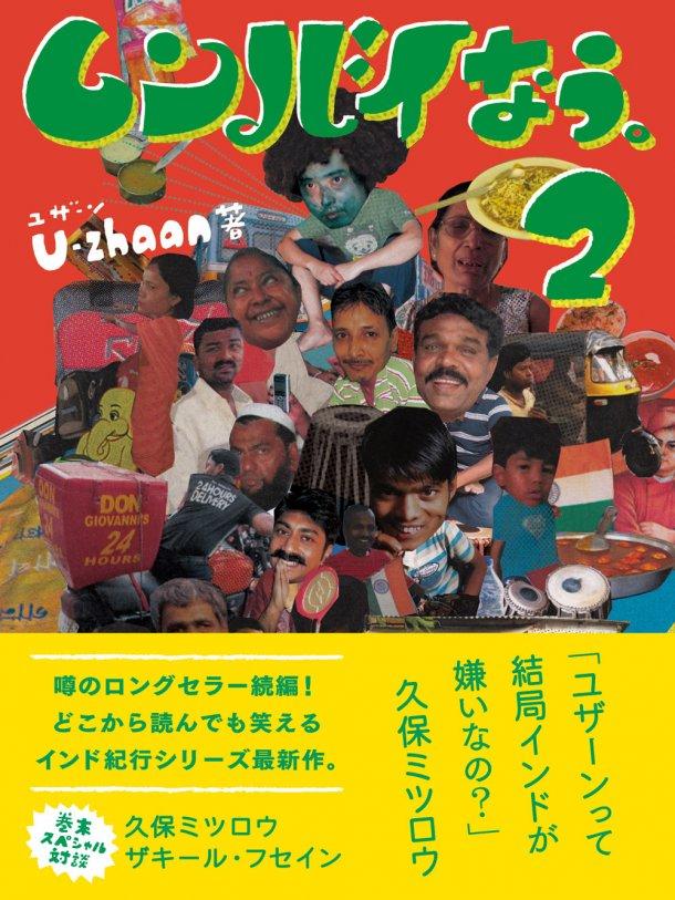 ユザーン「ムンバイなう2」発売トークショー_e0230090_23425913.jpg