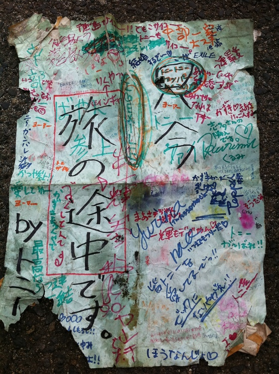 Fragments Of My Life (旅を終えて)_b0164291_3181670.jpg