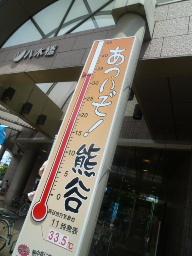 八木橋おやじバンド_e0290193_2027658.jpg