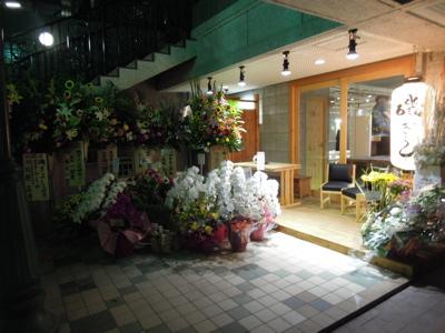 祝♪磯ぎよし3号店さん!開店♪_f0232994_4505486.jpg